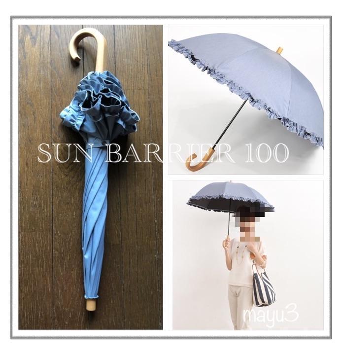 サンバリア 【サンバリア100】2段折りたたみ日傘!宇津木式の紫外線対策!