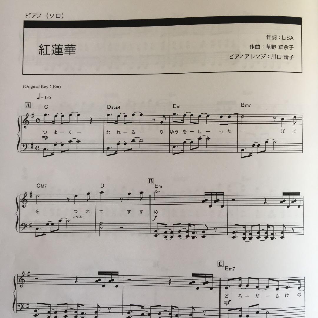 鬼滅 楽譜 簡単