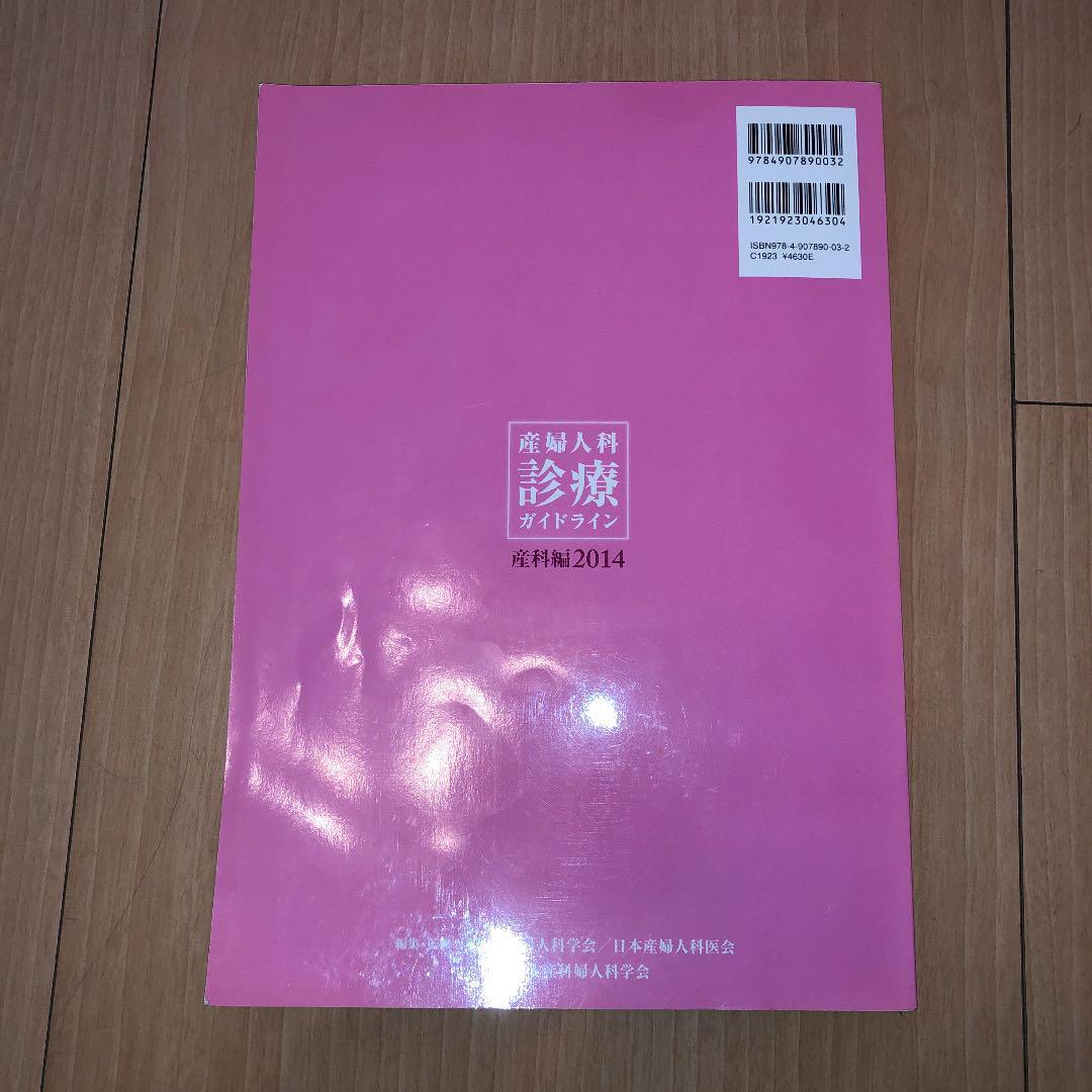 科 診療 ガイドライン 産婦 人 尿路結石症診療ガイドライン 2013年版