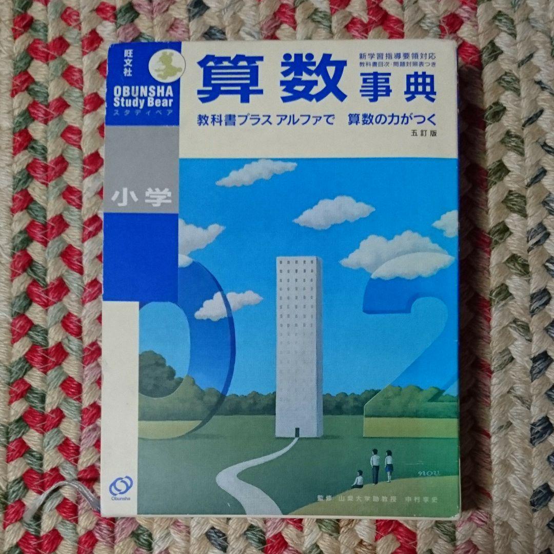 メルカリ - 小学算数事典 【参考書】 (¥450) 中古や未使用のフリマ