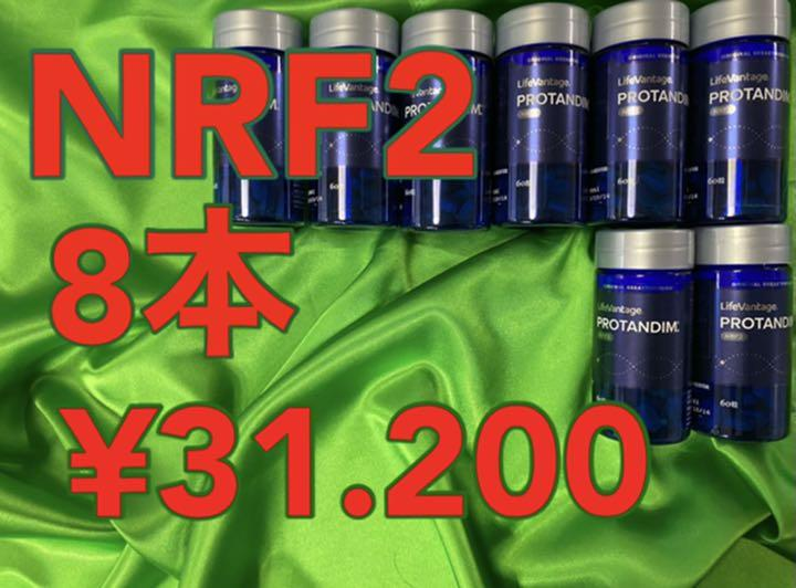 NRF2 ×8本 プロタンディム ライフバンテージ
