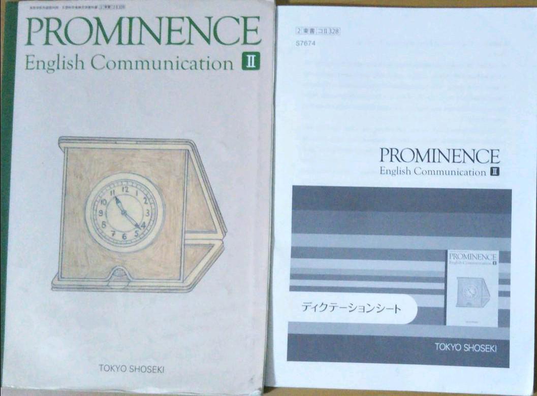 和訳 プロミネンス