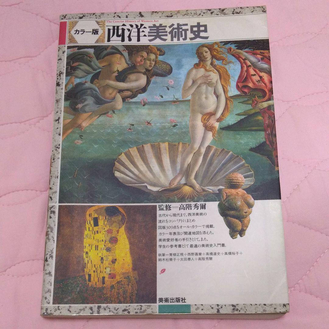 メルカリ - 西洋美術史(カラー版...
