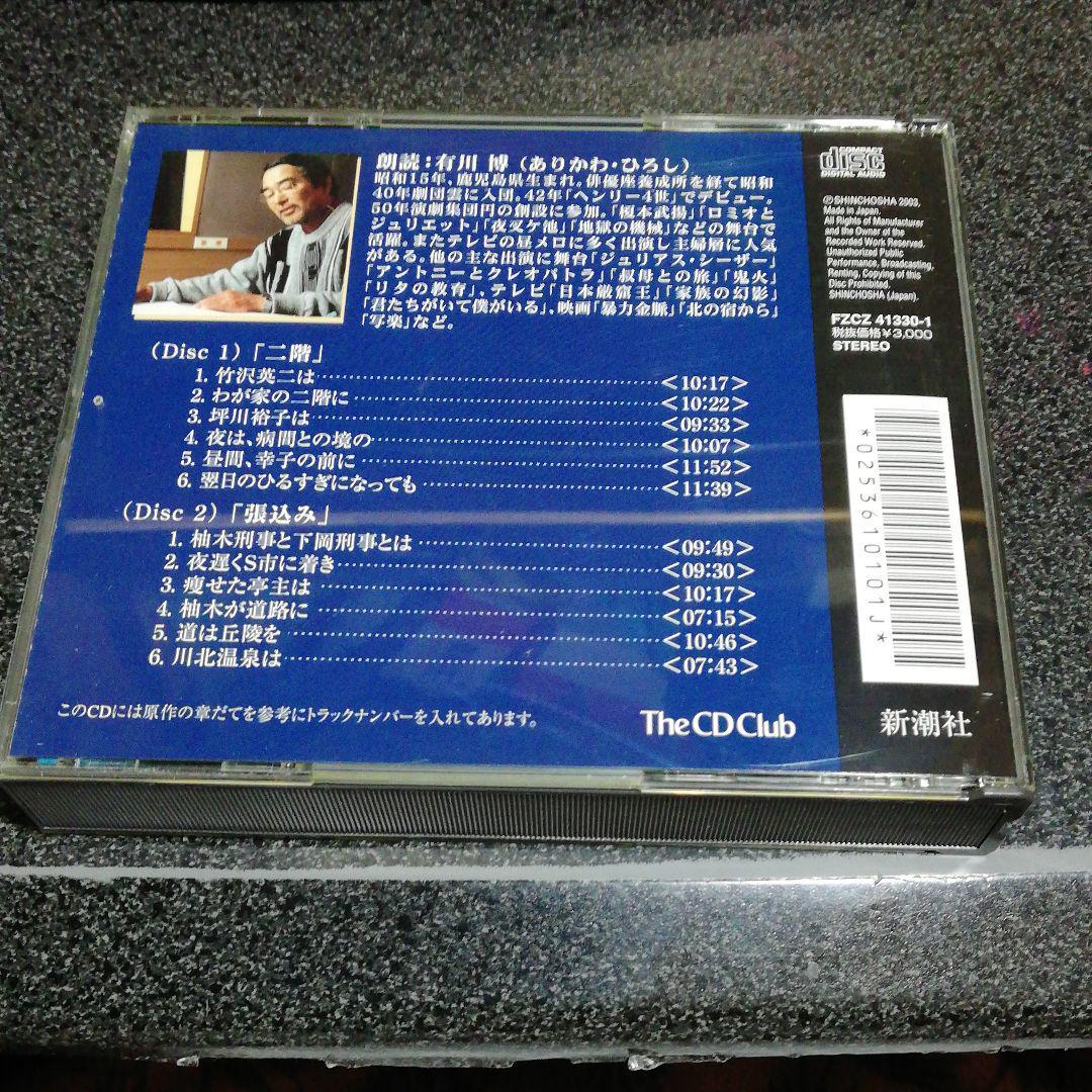 メルカリ - 朗読CD「松本清張~二階 張込み/有川博」2枚組 通販限定 ...