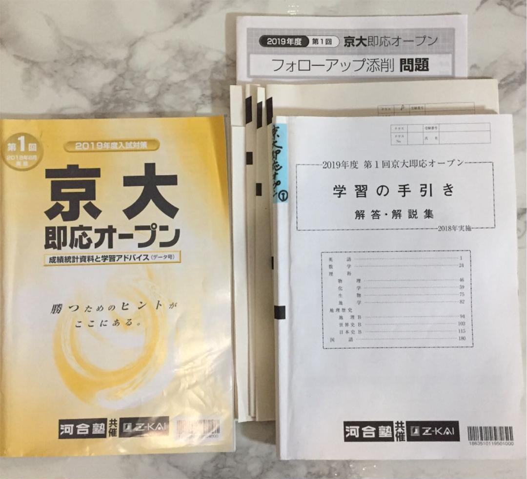 京 大 オープン 河合塾