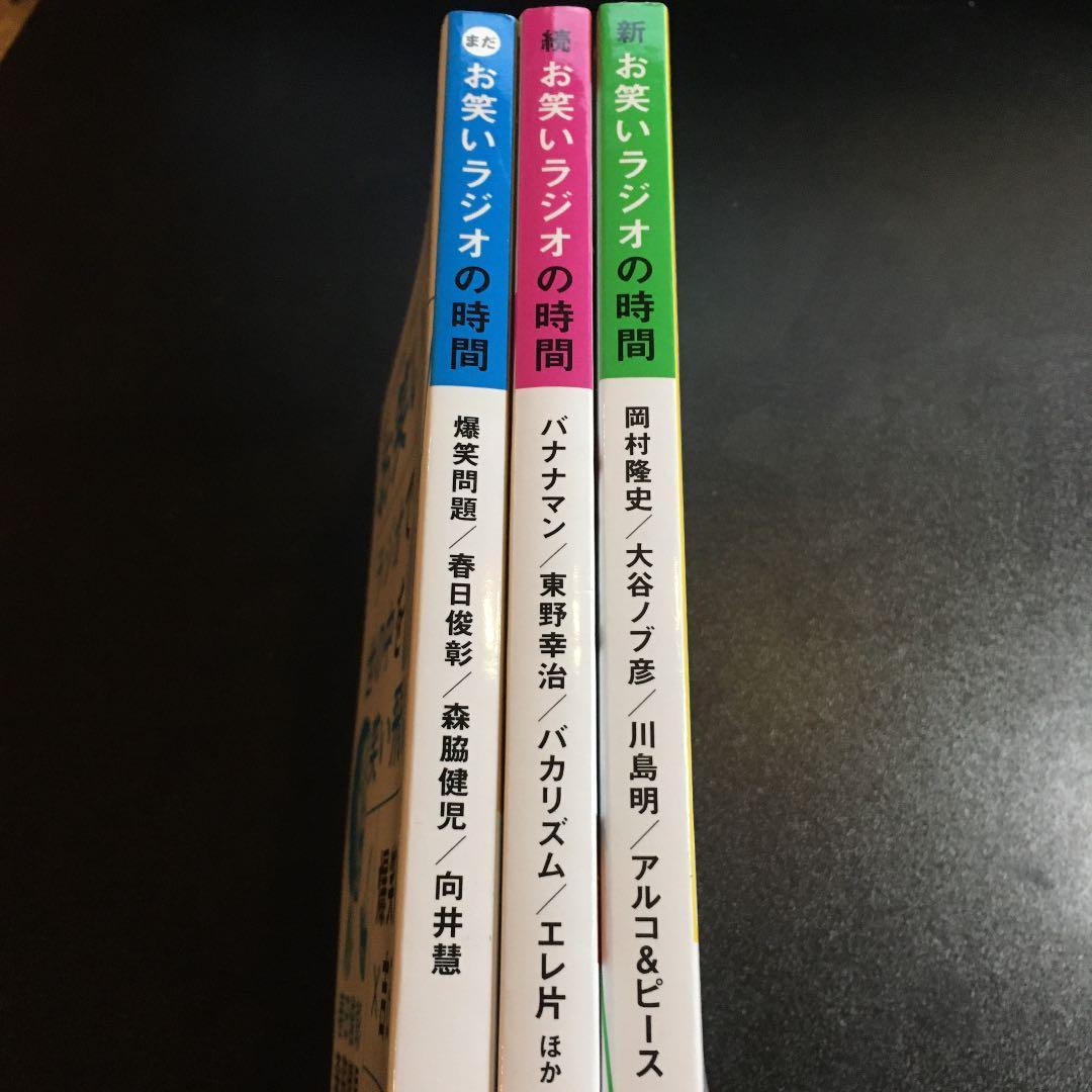 幸治 ラジオ 東野