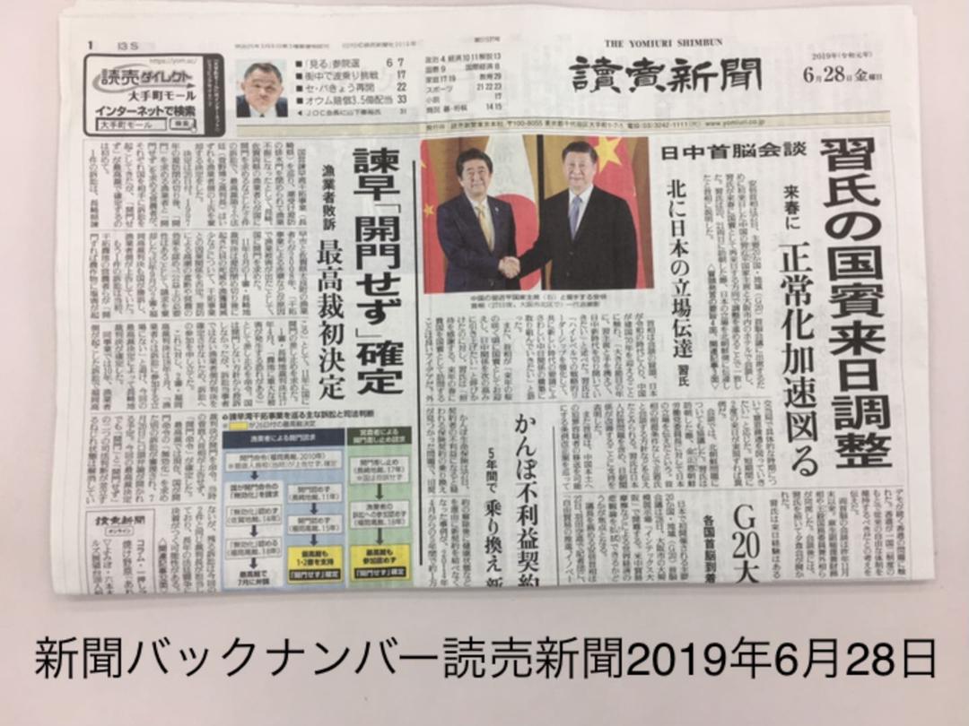 中 日 新聞 バック ナンバー