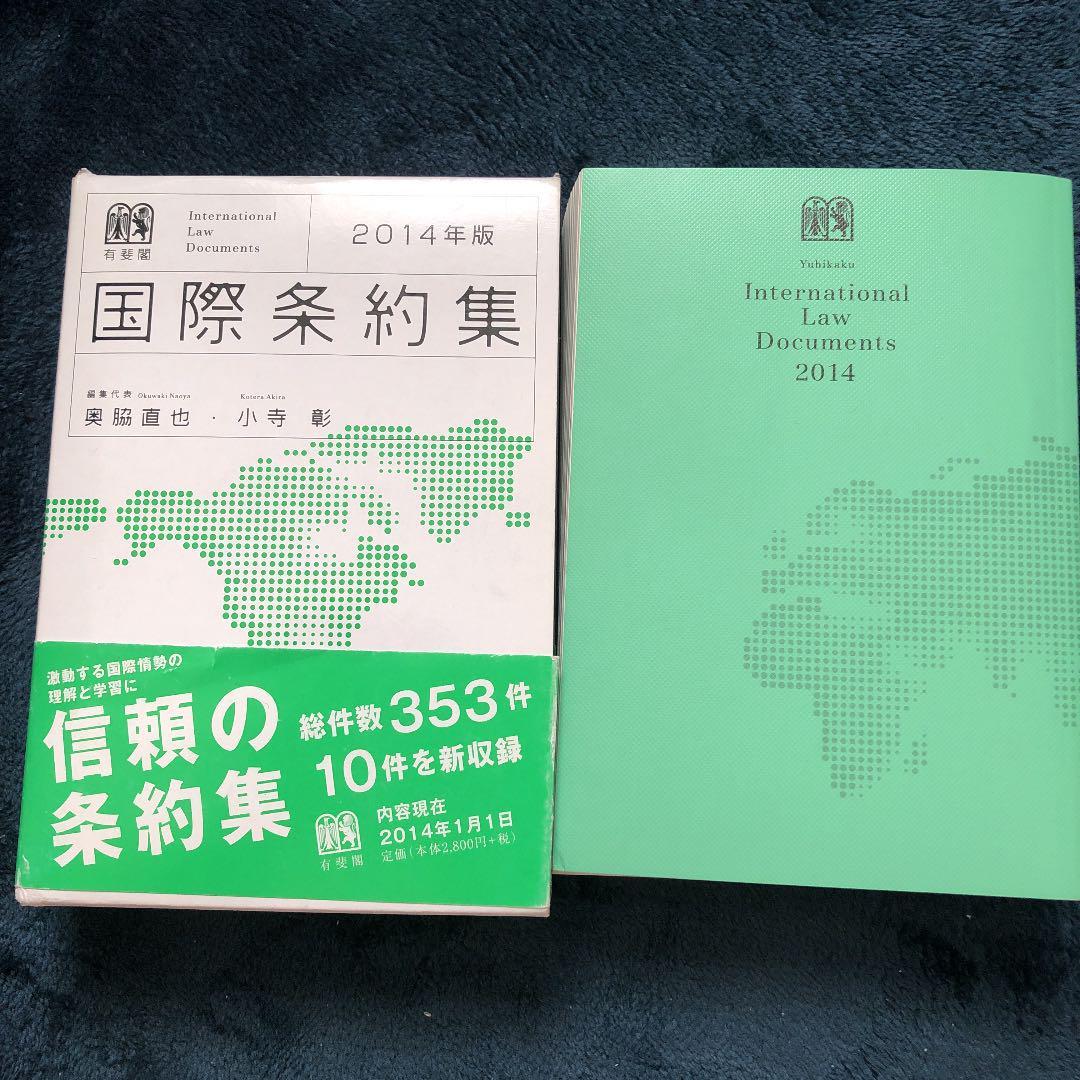 メルカリ - 国際条約集 = International Law Documents 201… 【人文 ...