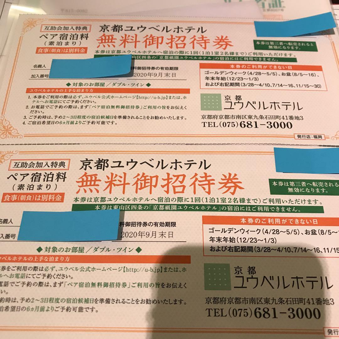 ユウ ベル ホテル 京都