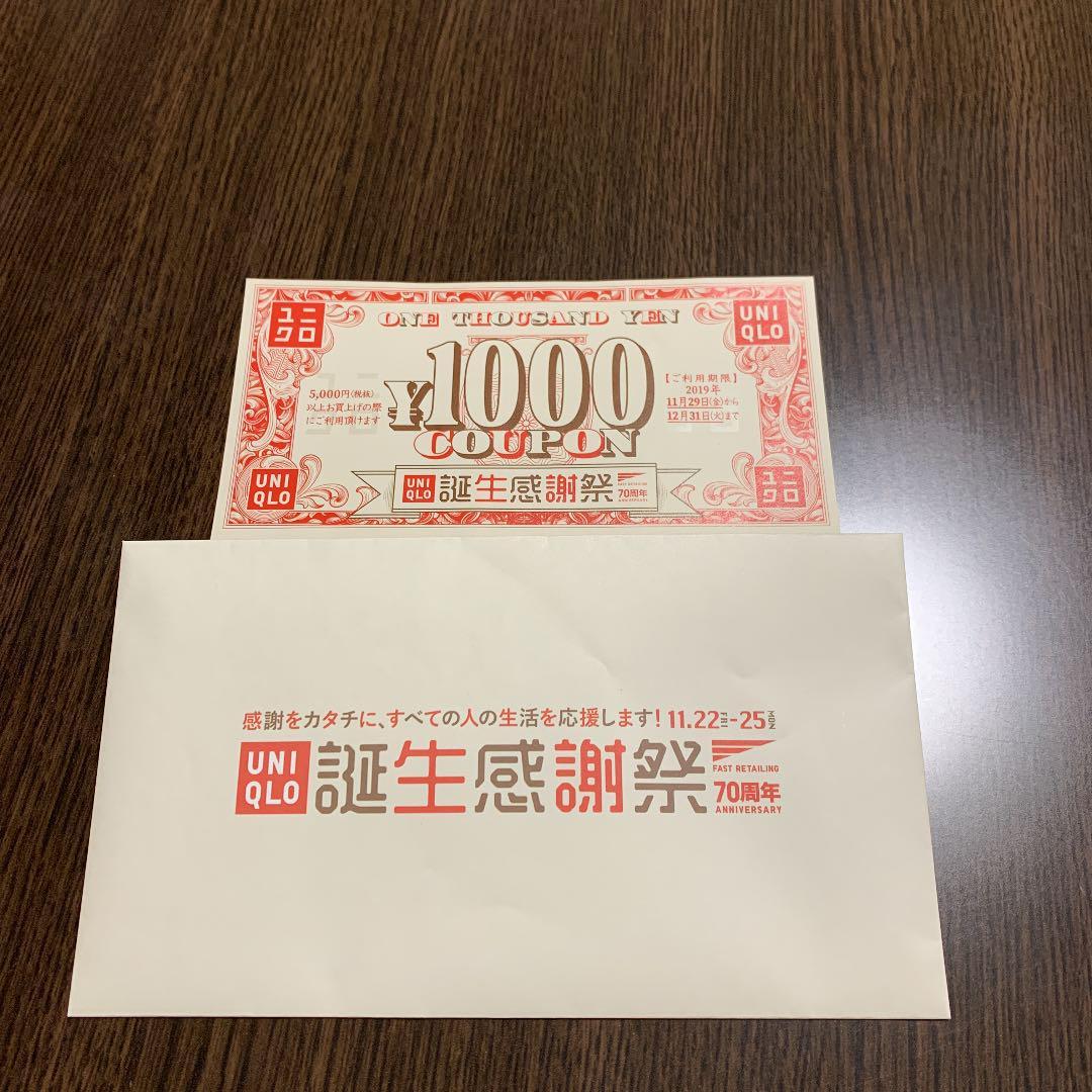 ユニクロ 1000 円 クーポン