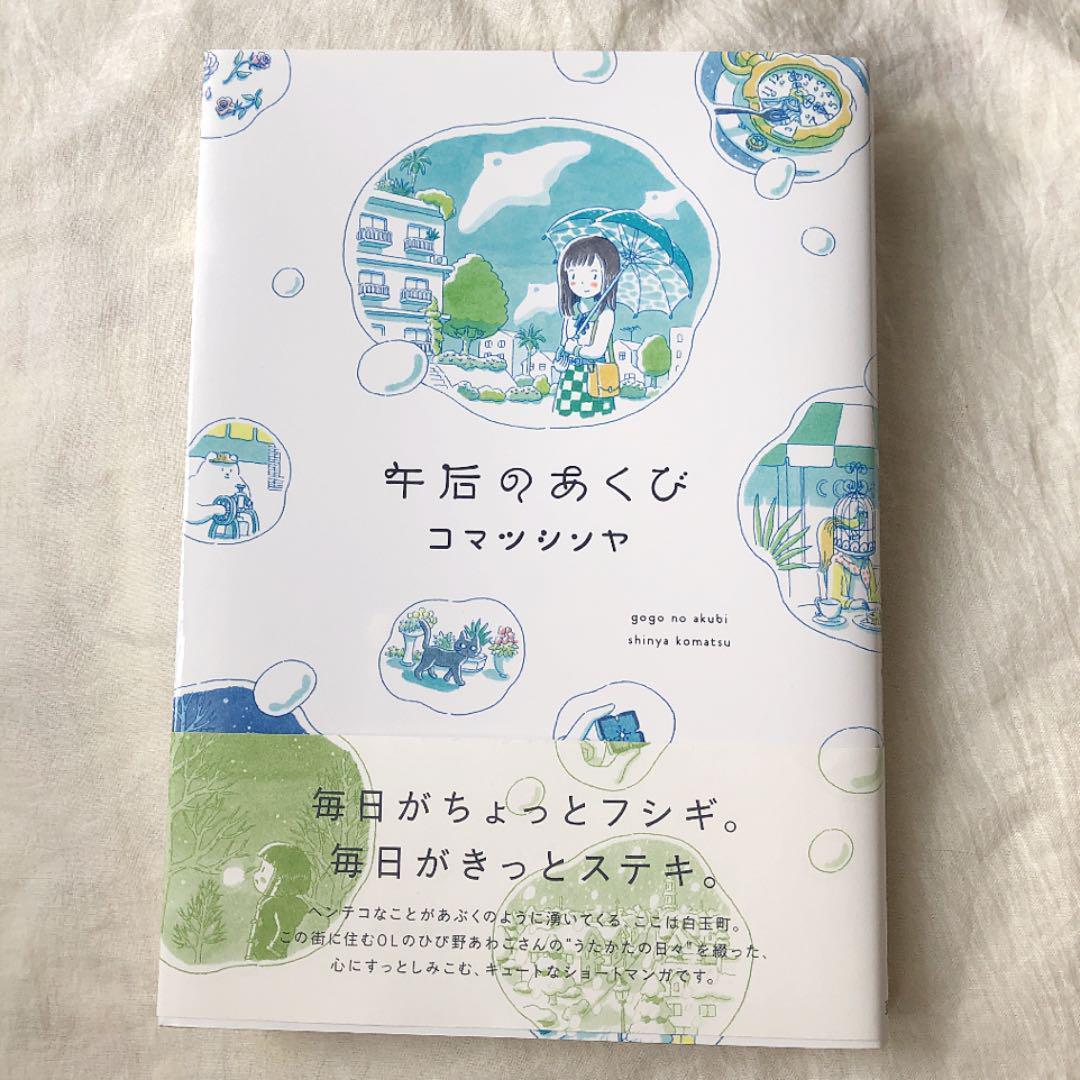 メルカリ - 午后のあくび コマツシンヤ 【少女漫画】 (¥590) 中古や未 ...