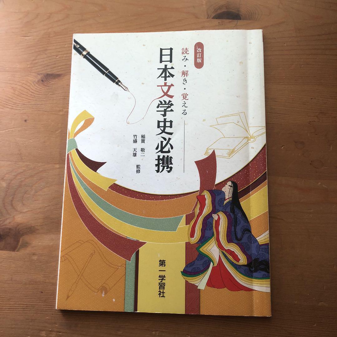 覚え 文学 方 史
