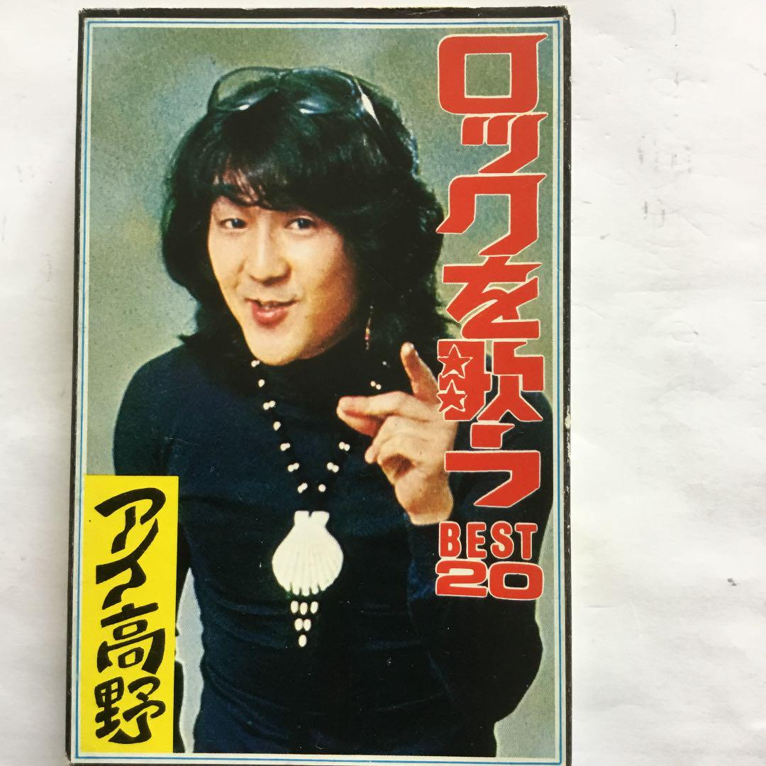 メルカリ - ロックを歌うBEST20 アイ高野片面10曲 【CD】 (¥2,000 ...