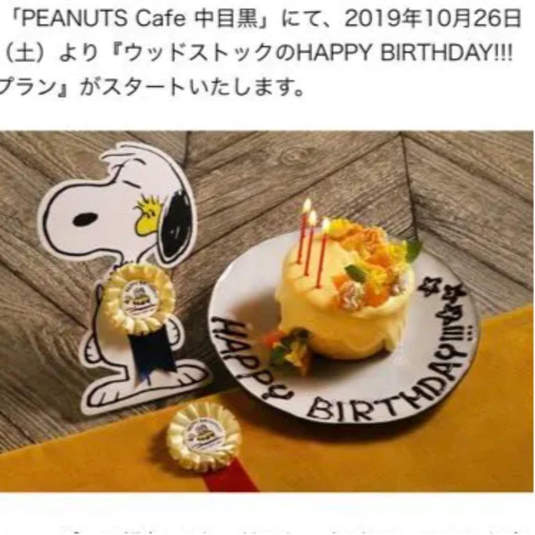 目黒 カフェ 誕生日