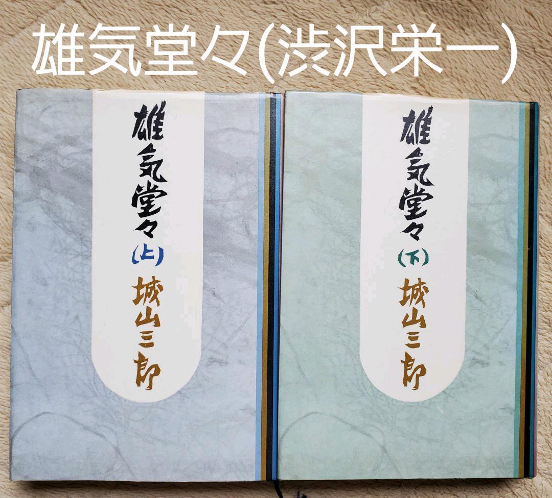 メルカリ - 雄気堂々(渋沢栄一:著者 城山三郎) 上下巻 【文学/小説 ...