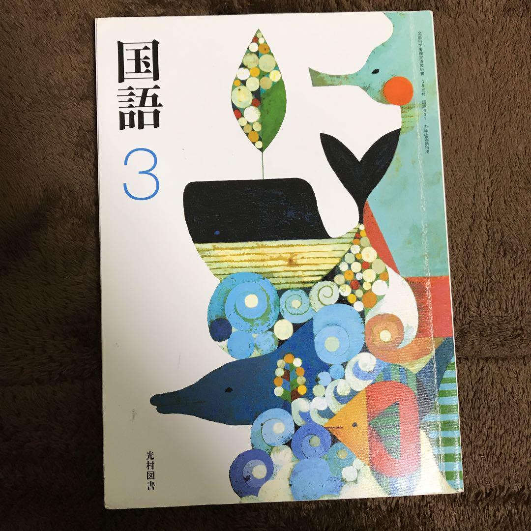 中学3年生 国語 教科書