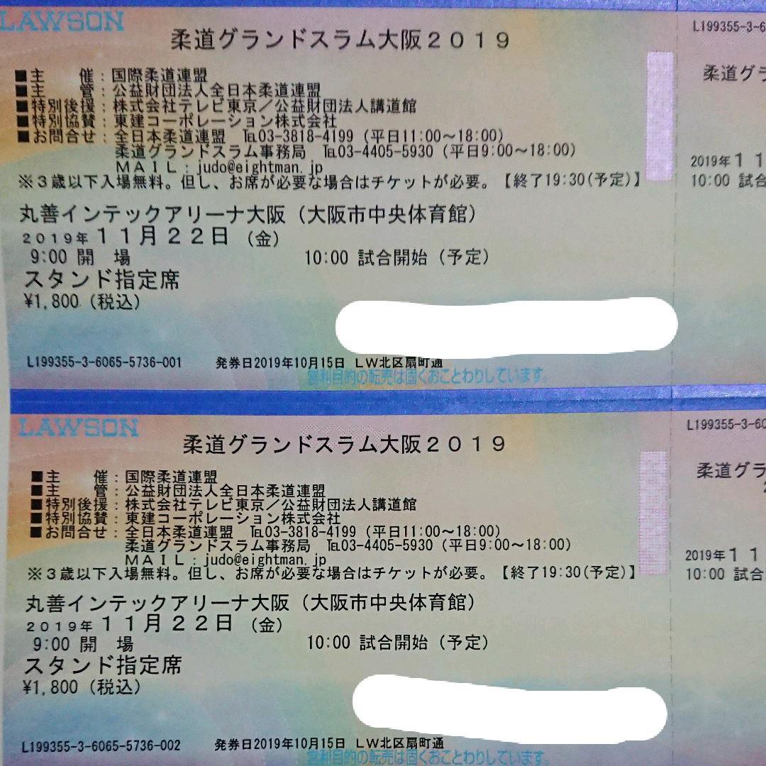 柔道 グランド スラム 2019