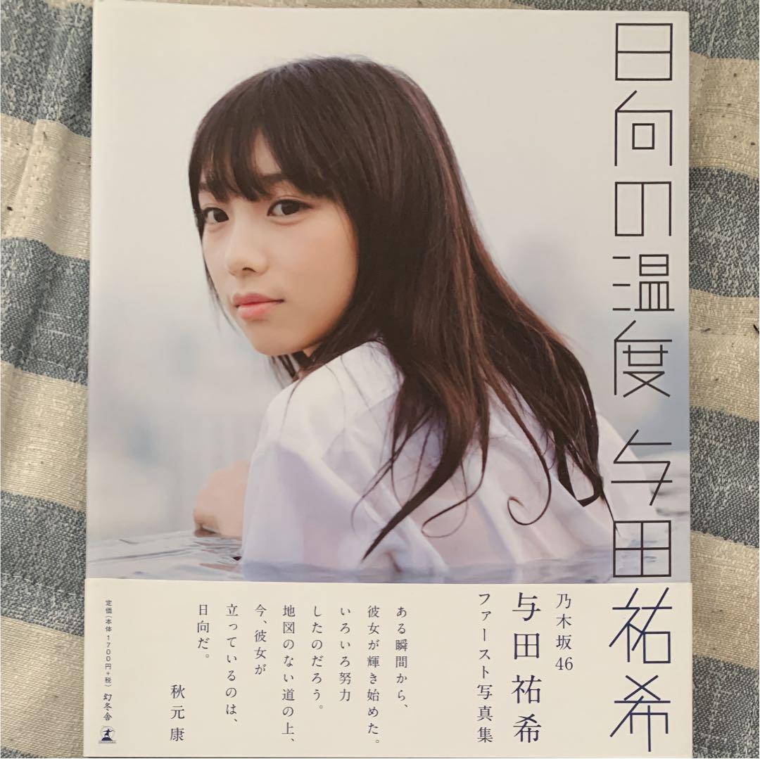 日向の温度 与田祐希写真集 ポストカード付き(¥1,200) , メルカリ スマホでかんたん フリマアプリ