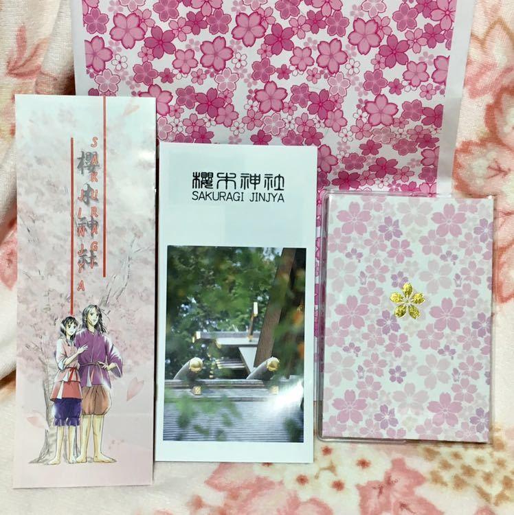 桜柄がかわいい♪櫻木神社 御朱印帳 ご朱印帳
