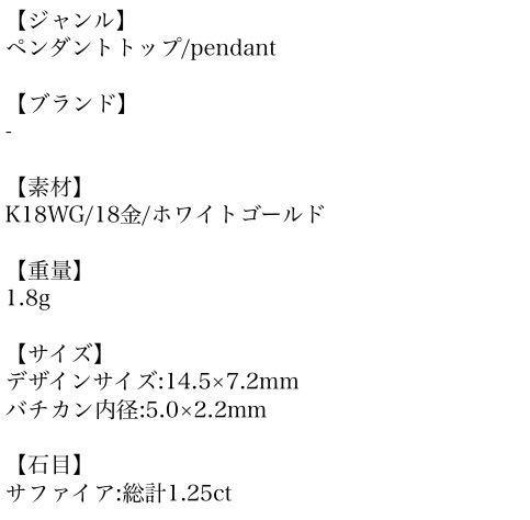 限定値下げ★きらめく♫1.25ctアイスブルーサファイア18金WGトップ★美品