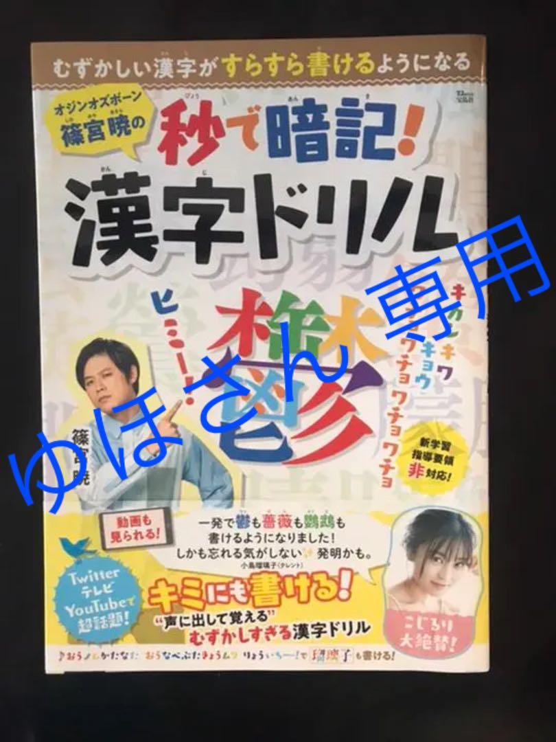 漢字 オジン オズボーン