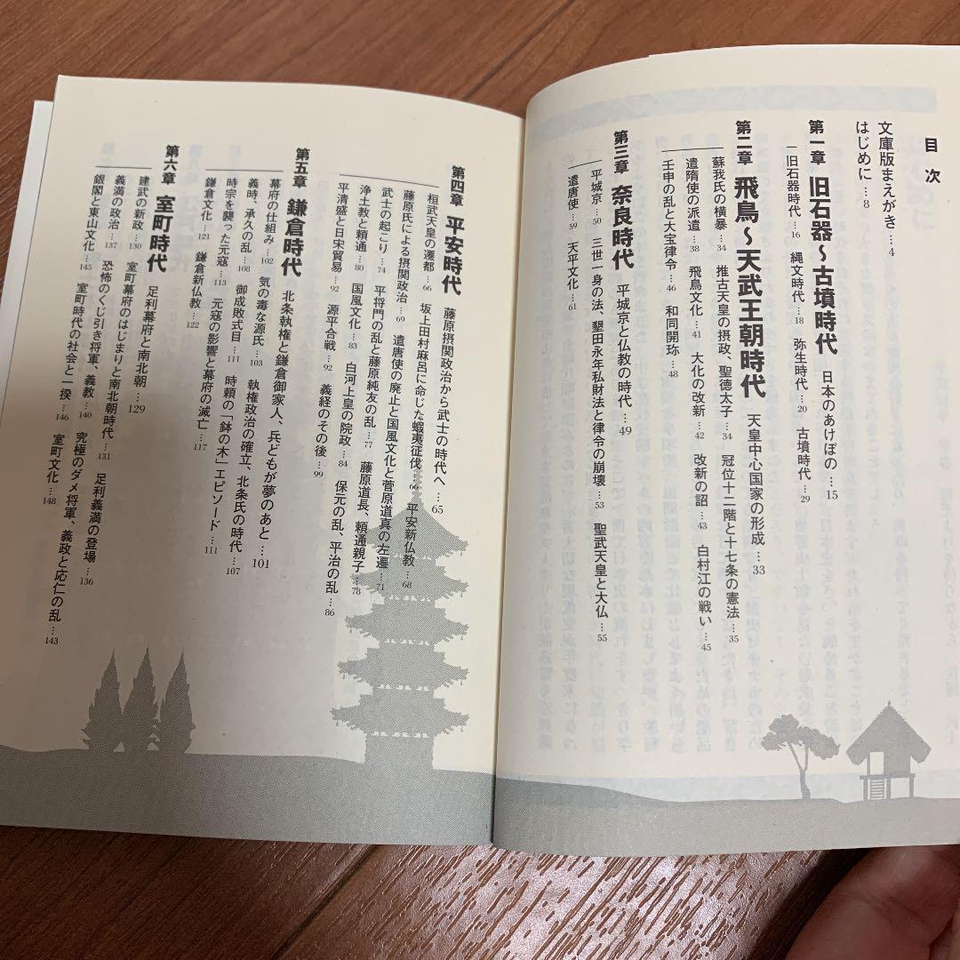 読む だけ で すっきり わかる 日本 史