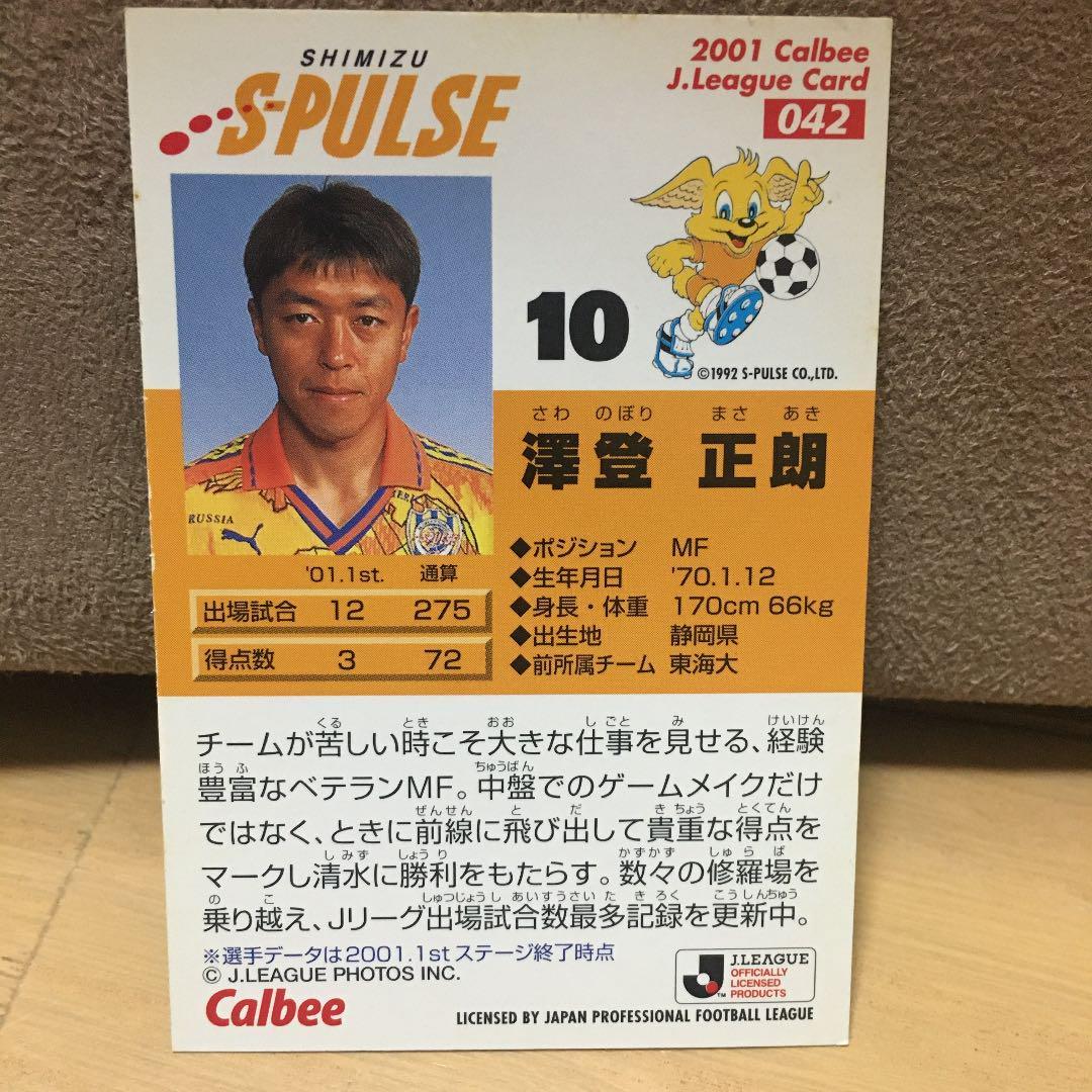 メルカリ - Jリーグチップスサッカーカード(澤登正朗) 【スポーツ選手 ...