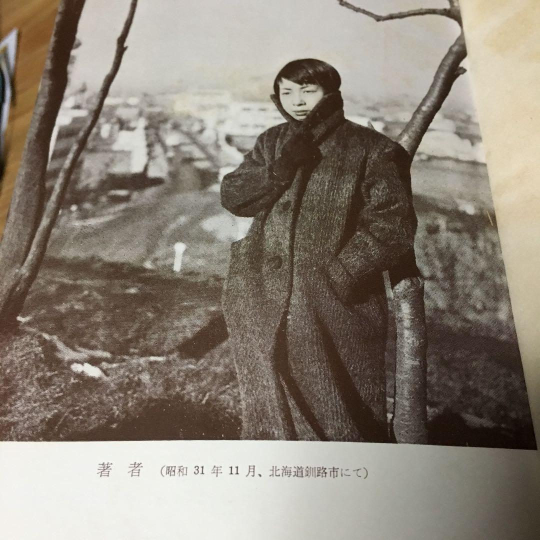 メルカリ - 挽歌 原田康子 【文学/小説】 (¥400) 中古や未使用のフリマ