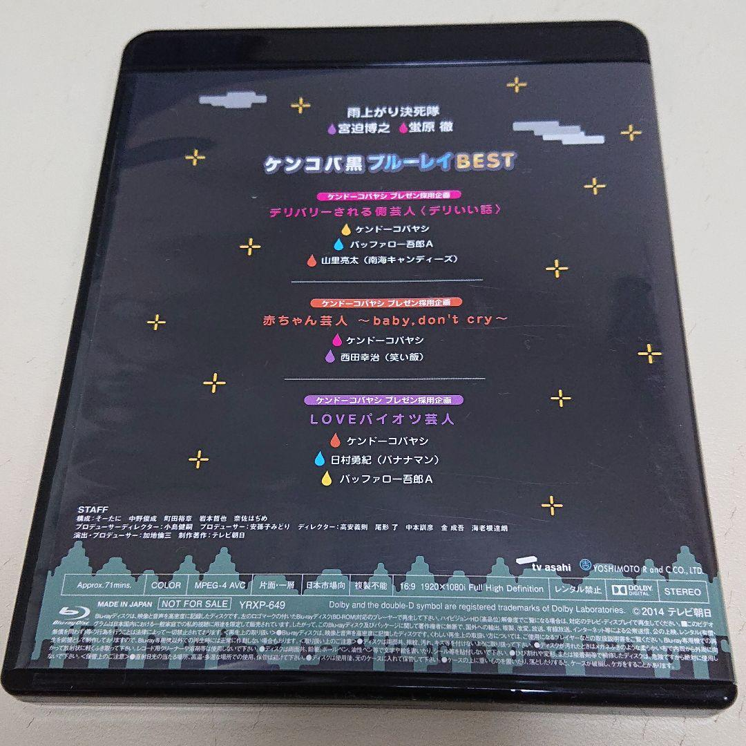メルカリ - 【非売品】アメトーク ケンコバ 特典DVD&特典Blu-rayセット ...