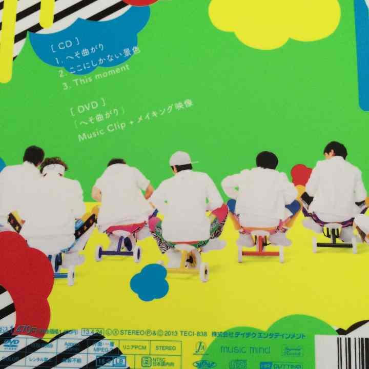 メルカリ - 関ジャニ∞ へそ曲がり/ここにしかない景色 初回盤A 【邦楽 ...