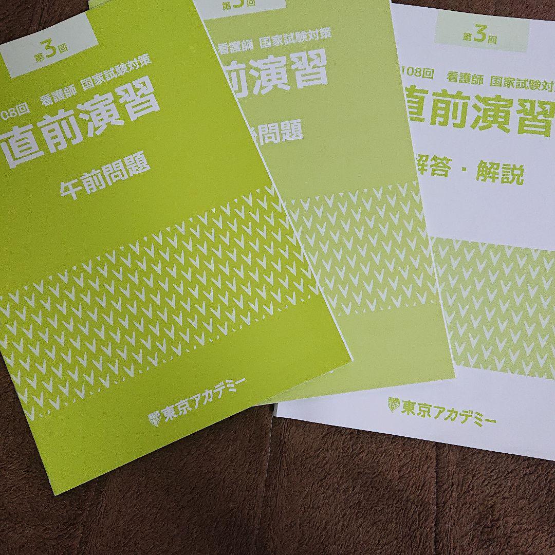 アカデミー 看護 師 試験 東京 国家 東京アカデミーの看護師国家試験講座の学費(授業料・受講料)は?