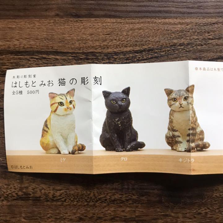 4450623e249551 メルカリ - はしもとみお 猫の彫刻 シロ(オッドアイ) 【置物】 (¥899 ...