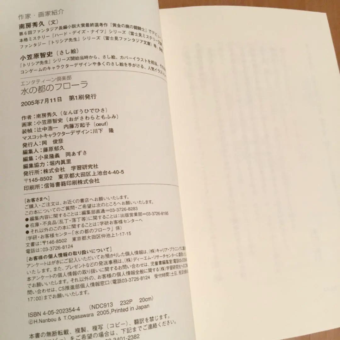 メルカリ - 水の都のフローラ 【...