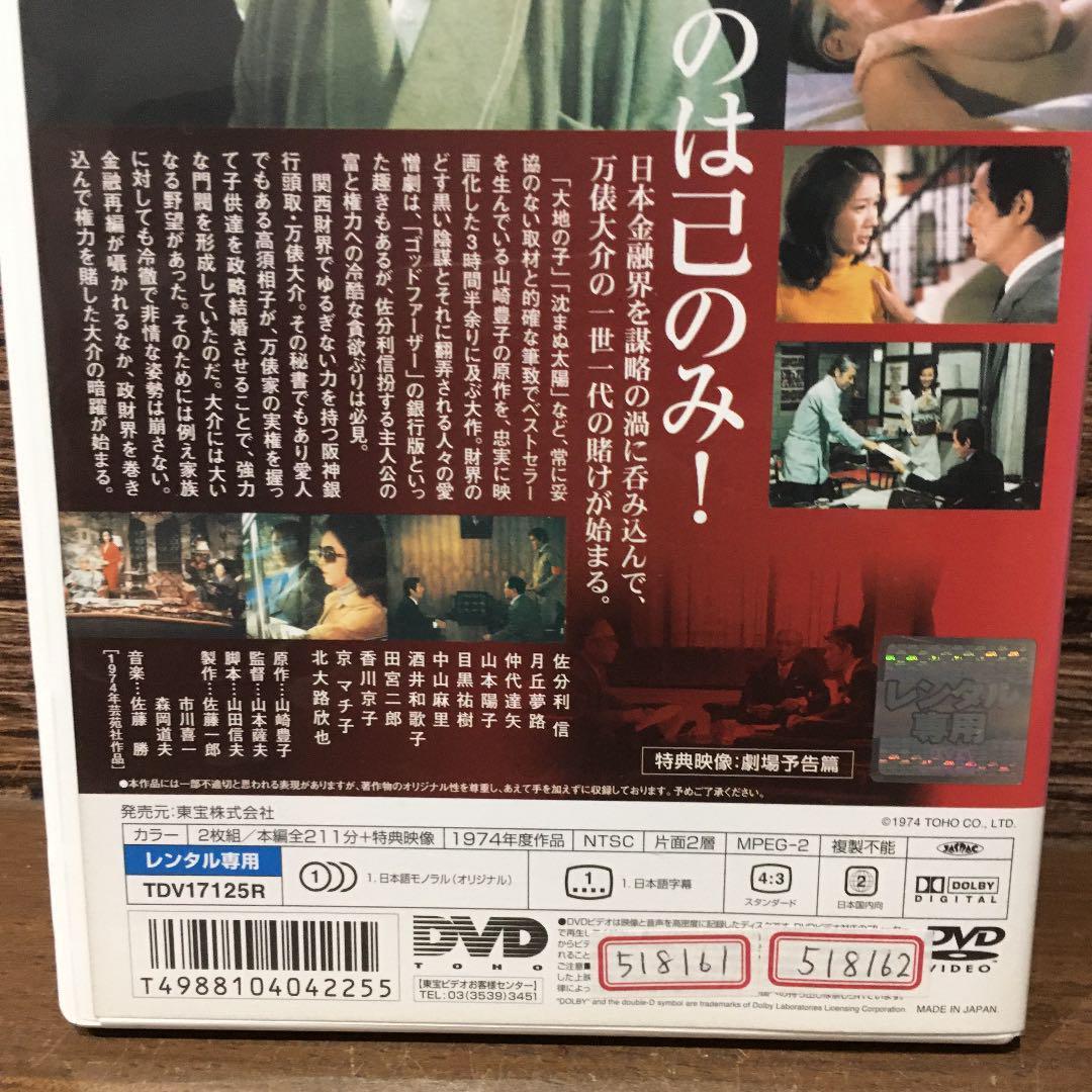 メルカリ - 【Agya 】華麗なる一族('74芸苑社)〈2枚組〉 DVD 【日本 ...
