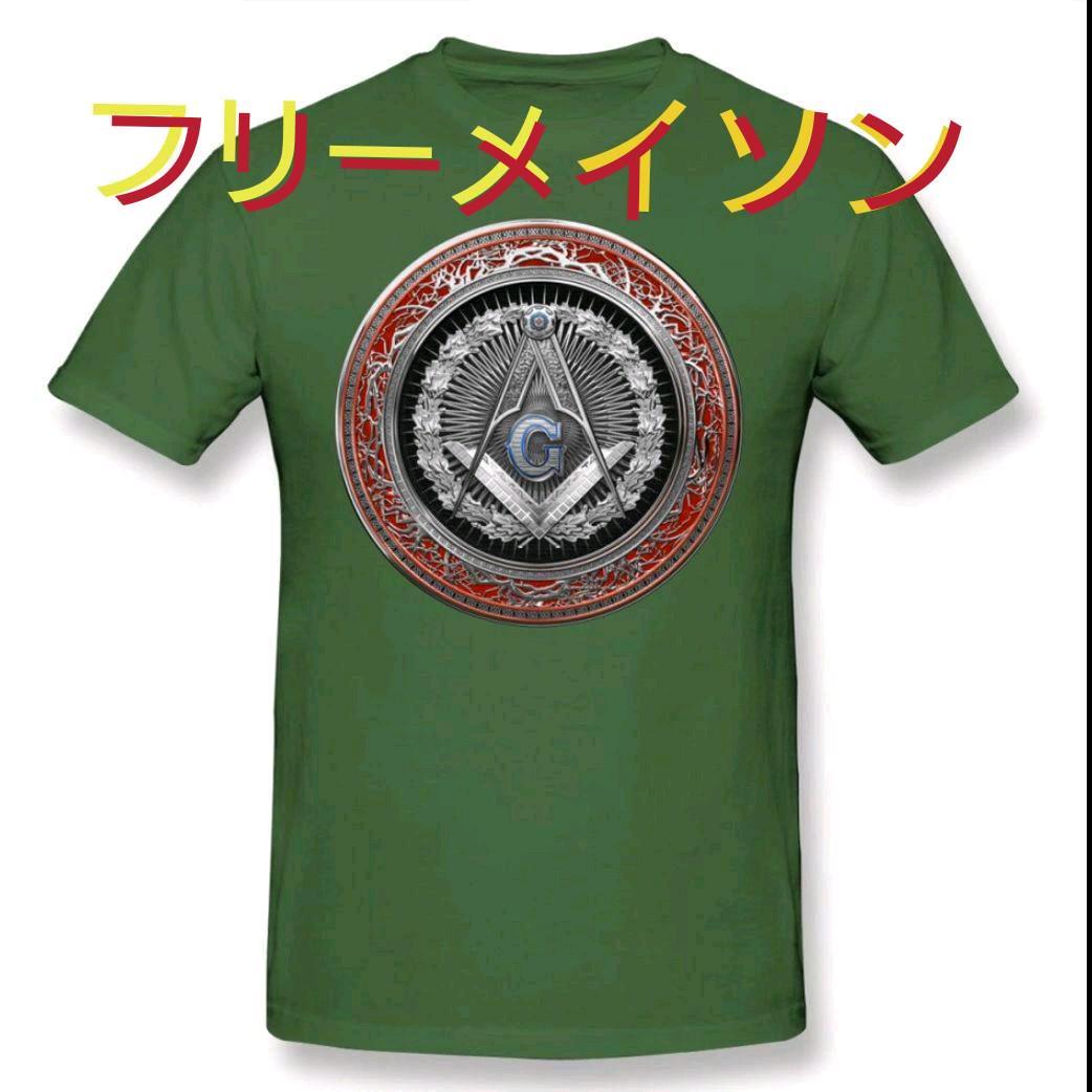 フリー メイソン t シャツ フリーメイソンTシャツ|フリーメイソン