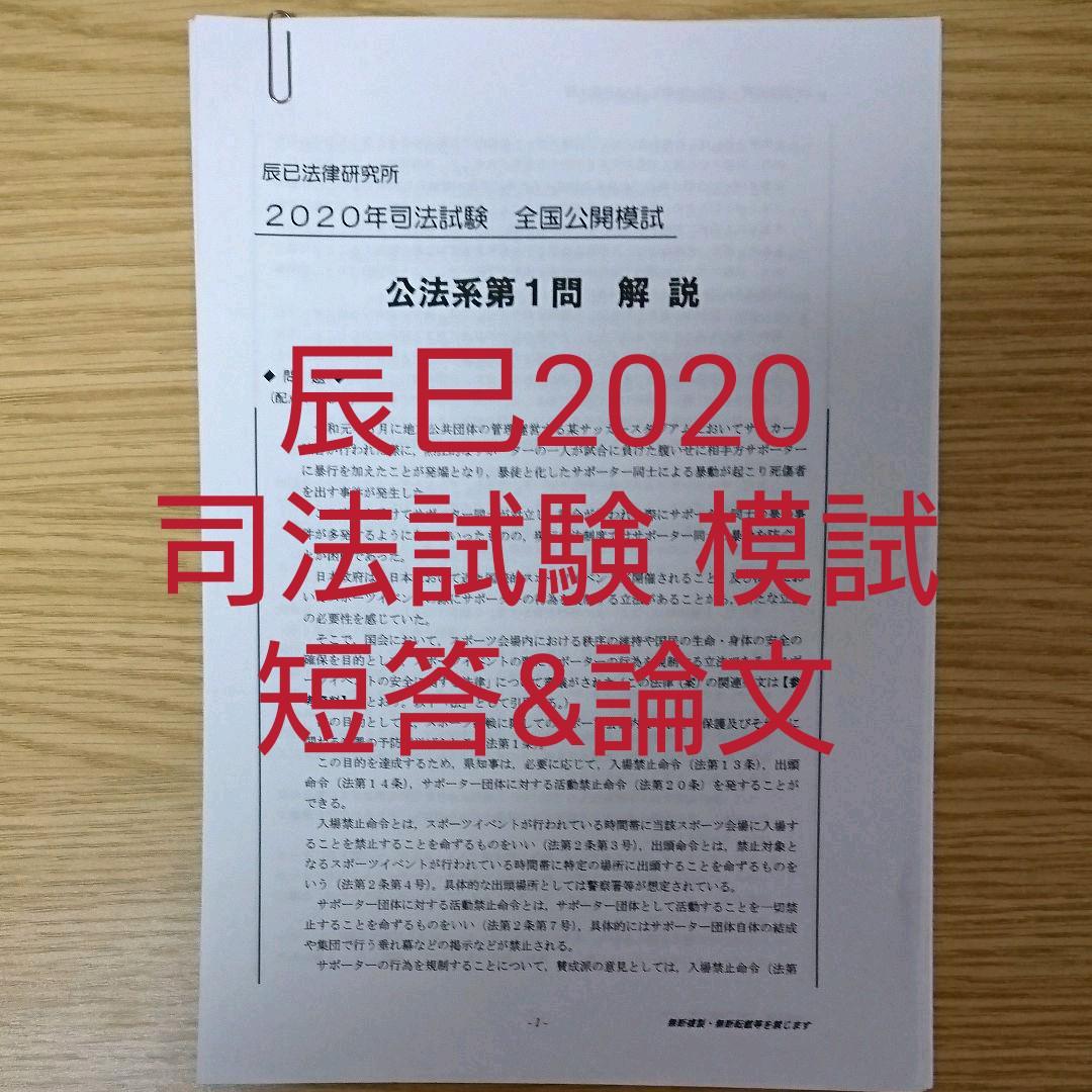 2020 司法 試験