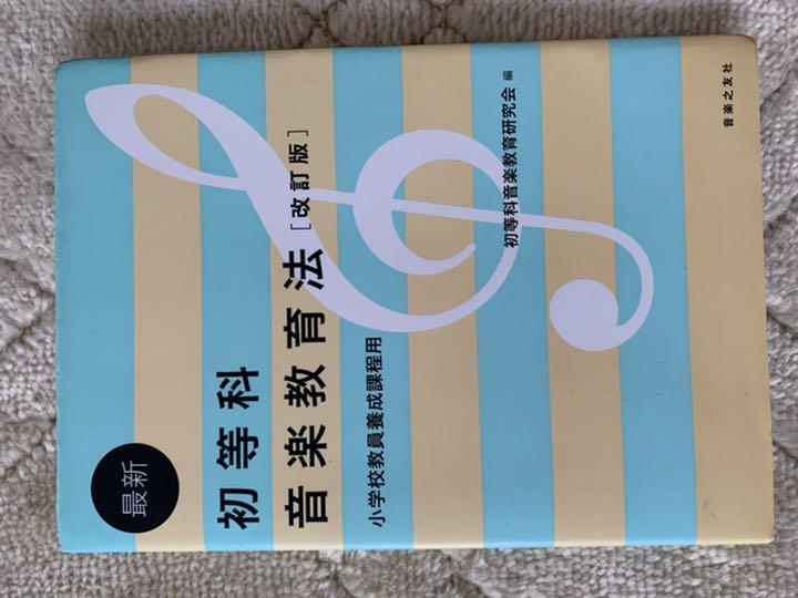 メルカリ - 初等科 音楽教育法〔改訂版〕 【参考書】 (¥1,000) 中古や ...