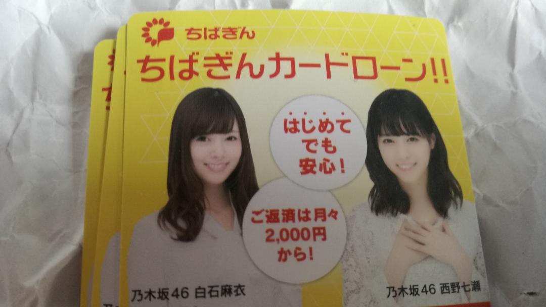 千葉 銀行 カード ローン ポスター
