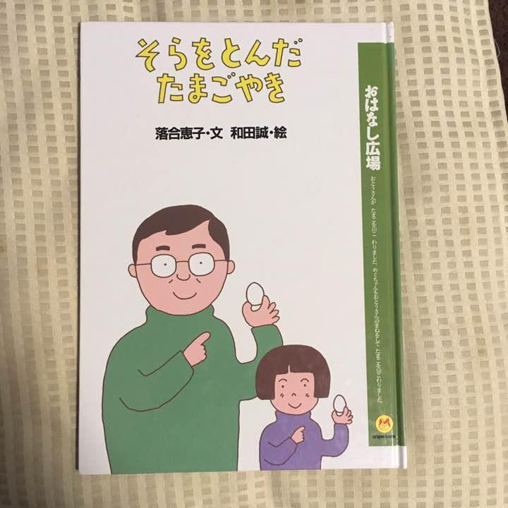 メルカリ そらをとんだたまごやき 落合恵子 著 和田誠 イラスト 絵本