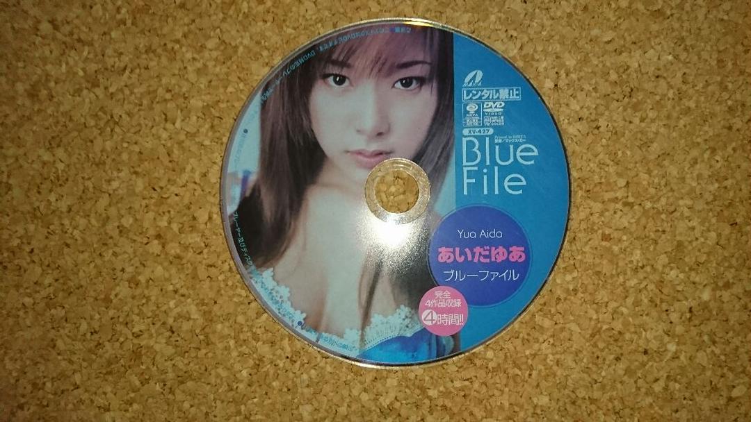 メルカリ - あいだゆあ イメージ DVD blue file 【アイドル】 (¥1,200 ...