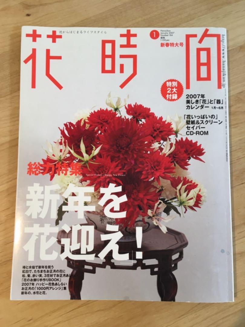 メルカリ 雑誌 花時間 1月号 No 184 2007新春特大号 趣味 スポーツ