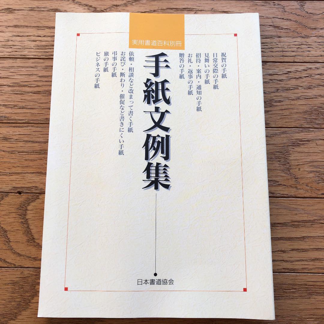 日本書道協会