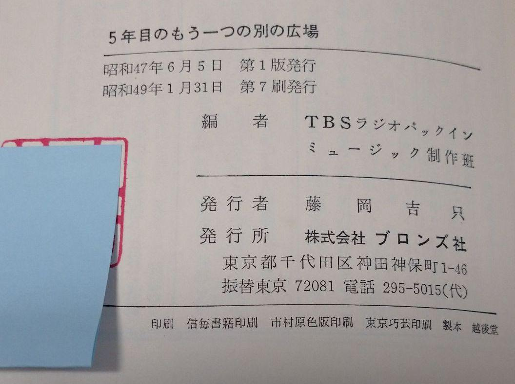 書籍 広場 東京 プリント