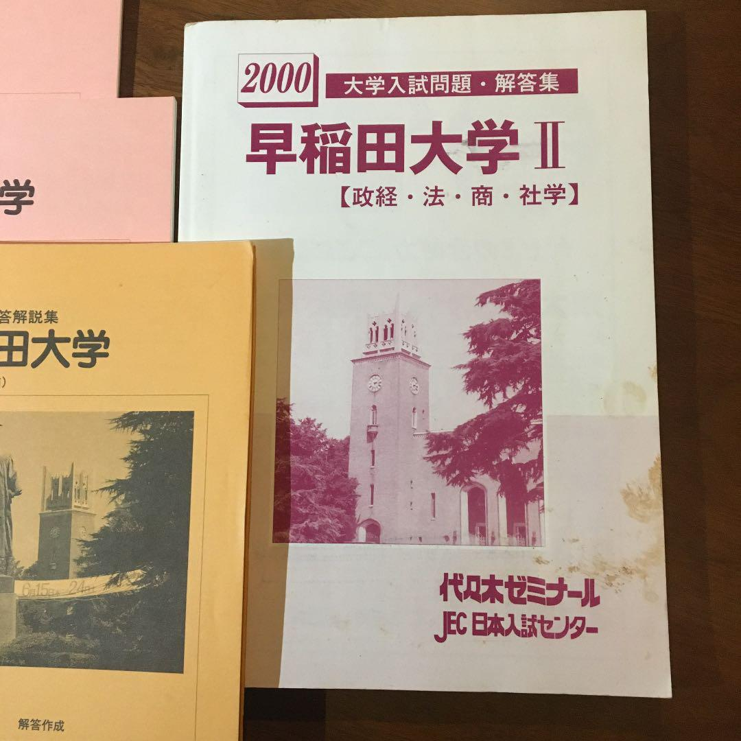 早稲田 大学 解答 速報 国公立二次・私大解答速報2021 - 大学受験の