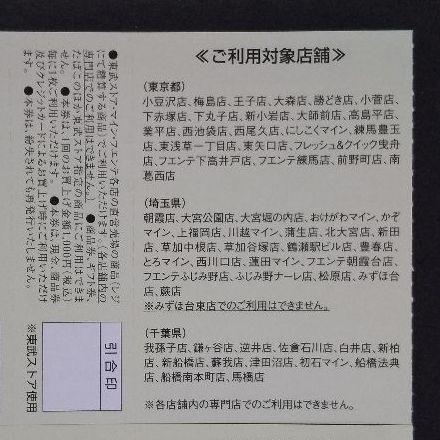 東武 ストア 松原