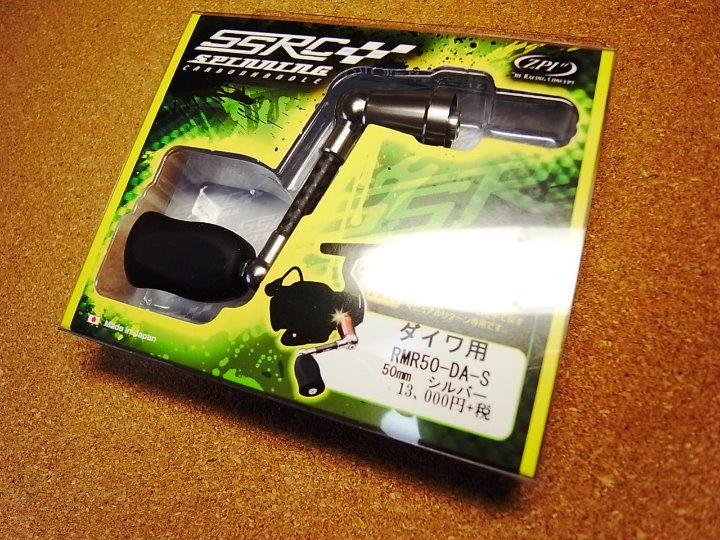 Zpi rmr spinning Carbon Handle rmr50-da Daiwa