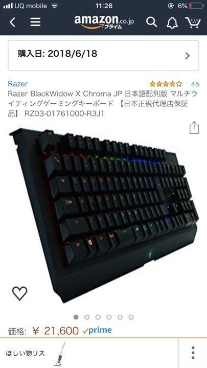 【送料無料】RAZERキーボード G502 XIM APEX(¥19,800) - メルカリ スマホでかんたん フリマアプリ
