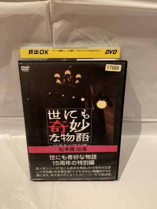 メルカリ - DVD 松本潤 主演 世にも奇妙な物語15周年特別編 【TVドラマ ...