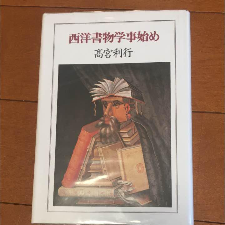 メルカリ - 西洋書物学事始め 高宮利行著 【ノンフィクション/教養 ...