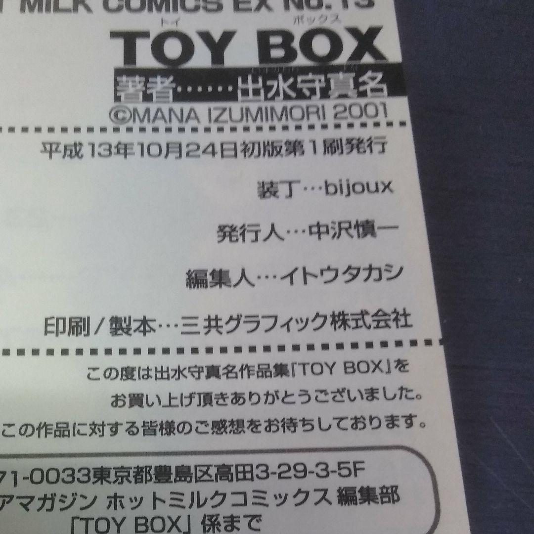 メルカリ - ToyBox 出水守真名 【青年漫画】 (¥300) 中古や未使用のフリマ